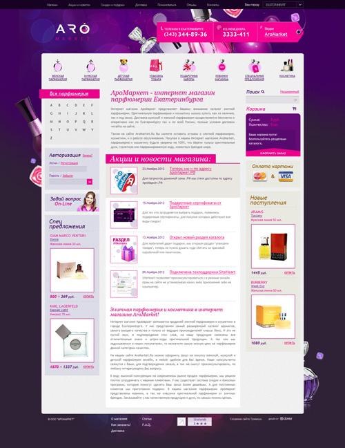 Создание сайта интернет магазина парфюмерии акт выполненных работ создания сайта